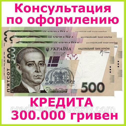 Возьму кредит 200000 грн сбербанк великий новгород взять кредит