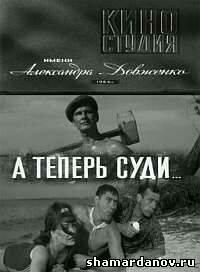 А теперь суди... (СССР, 1966 год) смотреть онлайн