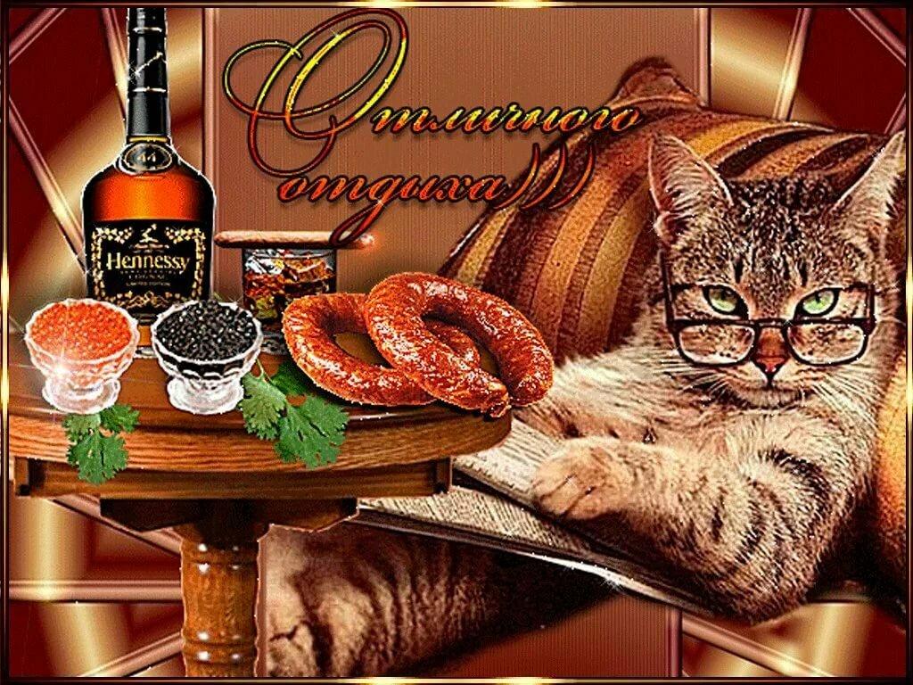 открытки хорошего вечера и отличных выходных так давно