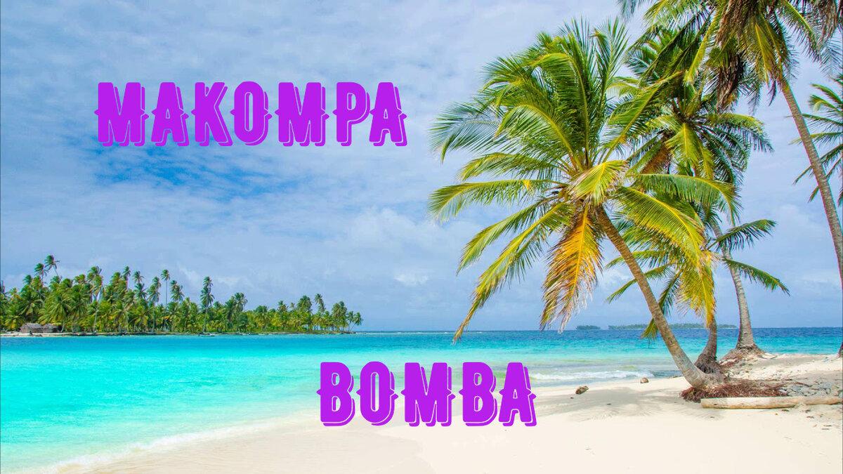 Makompa Bomba.rar S1200