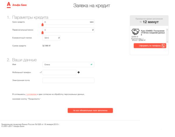 Кредит под залог авто в новосибирске отзывы