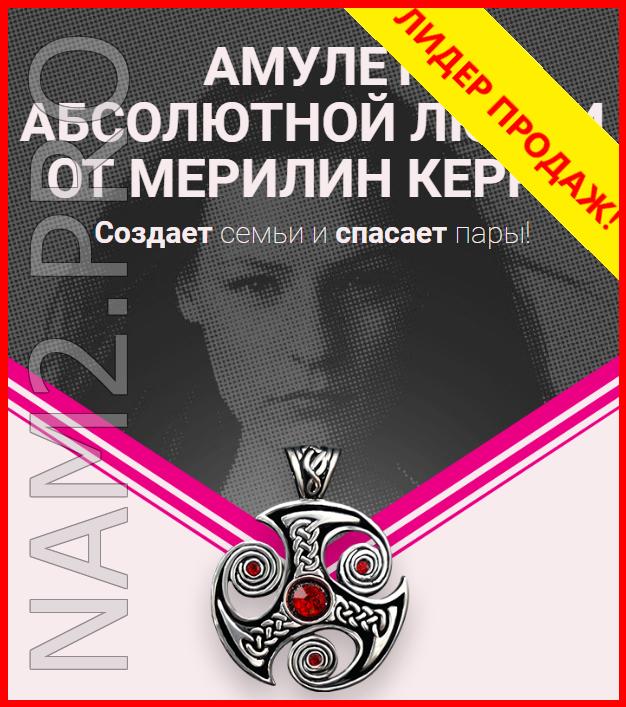 Амулет абсолютной любви Мэрилин Керро в Альметьевске