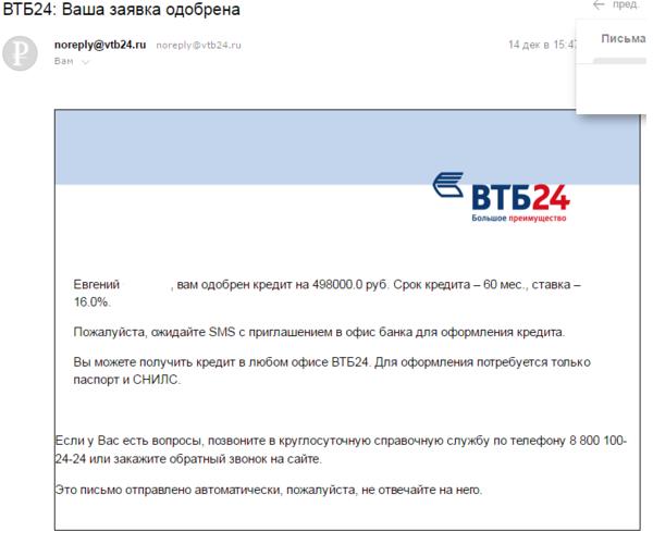банк москвы одобрение кредита dengihelp займ личный кабинет