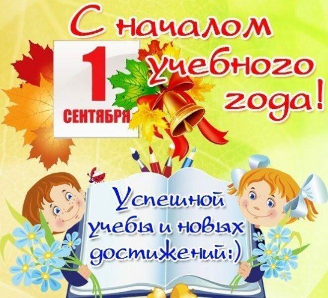 Поздравление к 1 сентября картинки, для поздравления днем