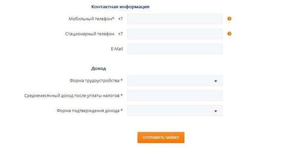 Онлайн заявка на кредит в первоуральске на как получить квартиру ипотека