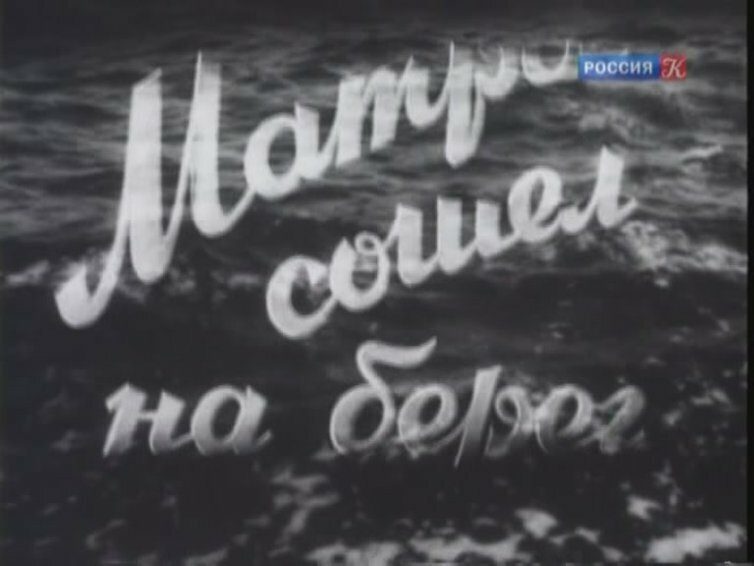 """Саунд-трэк из х/ф """"Матрос сошел на берег"""" (1957). Красивая песня о море.Музыка: Г. Жуковский Слова: И. Рядченко 1957г. Исполнение 1957г."""