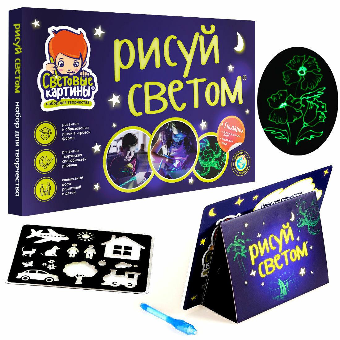 Детский набор для рисования в темноте - Рисуй светом в Харькове