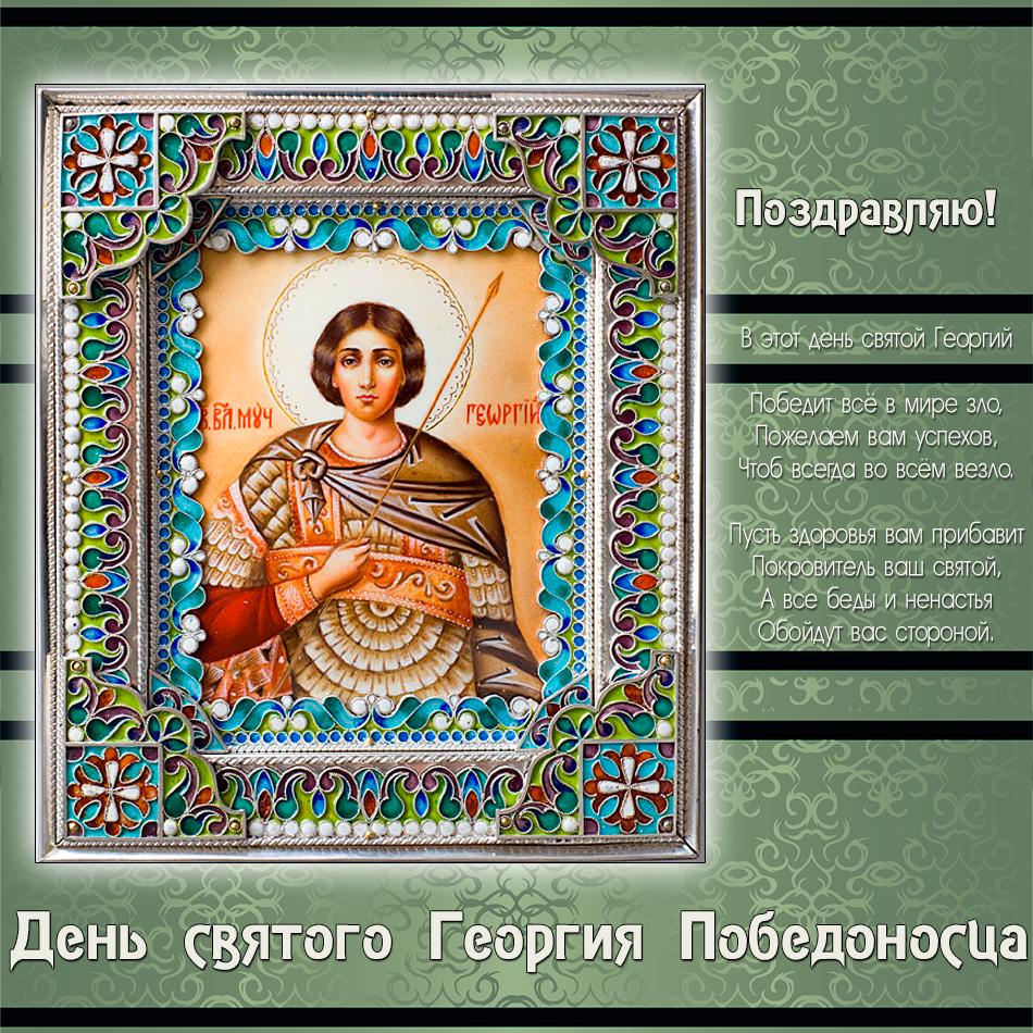 Картинки нежными, открытки с днем ангела георгия