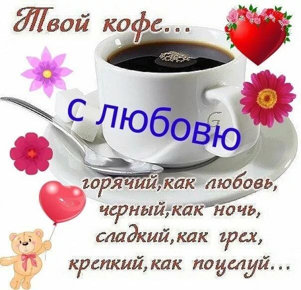 открытки доброе утро милый друг вас
