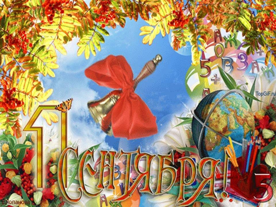 Гифы на 1 сентября, открытка троица вечерняя
