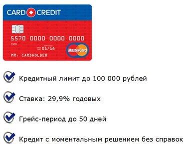 практика потребительского кредита