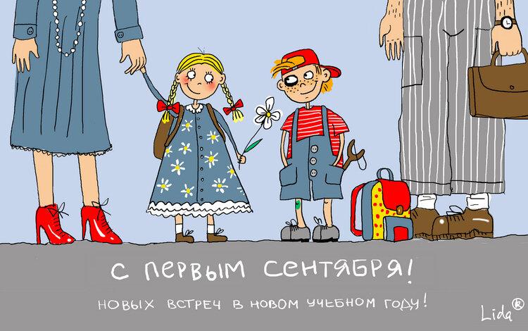 Морозко, смешные картинки с первым сентября про родителей