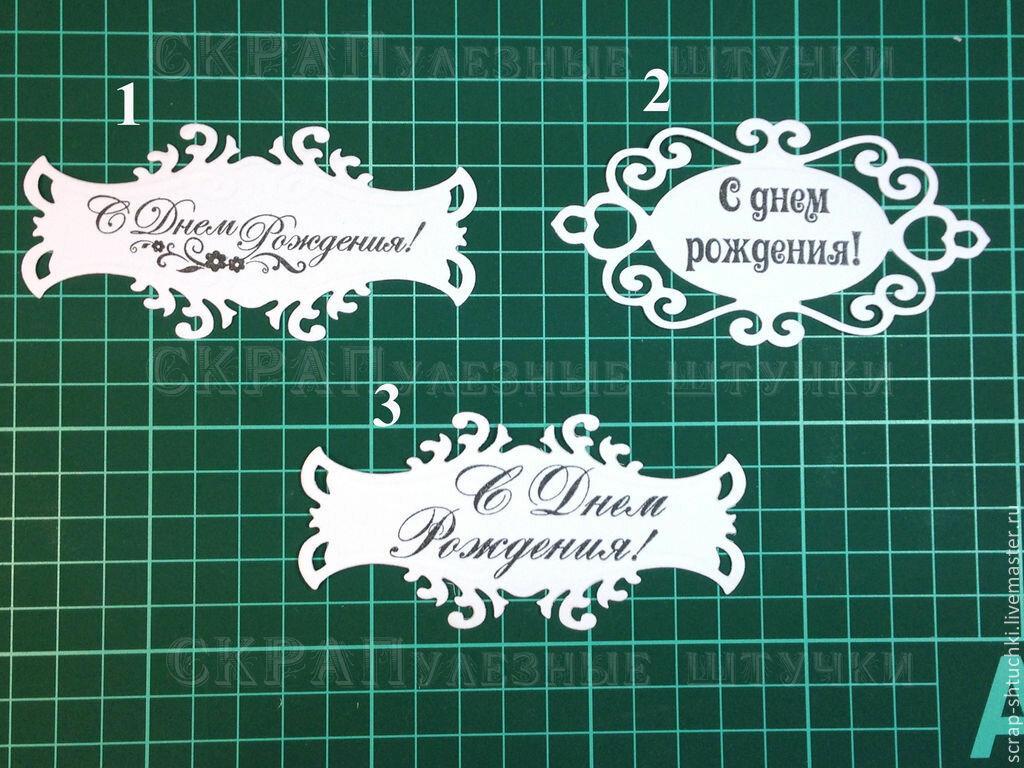 Надписи на открытки для скрапбукинга с днем рождения