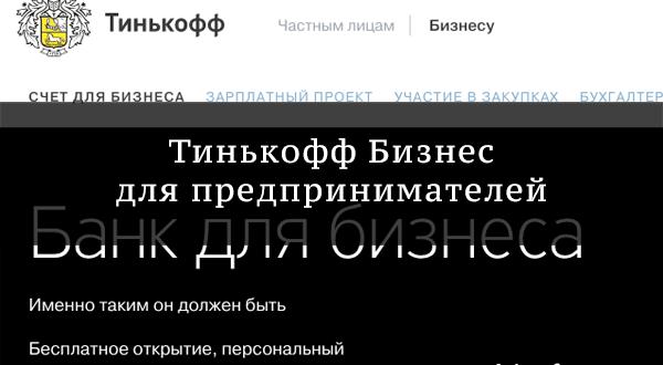 тинькофф банк банк отзывы сотрудников