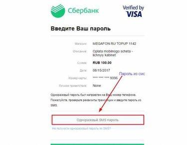 Кредит от мегафон онлайн кредит под залог без страховки