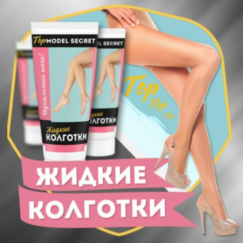 Top Model Secret - Жидкие колготки в Талдыкоргане