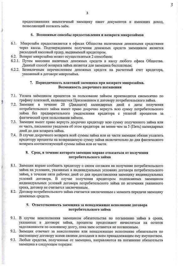 документы для суда по кредиту
