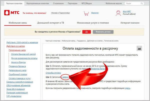 Интернет магазин онлайн кредит москва кредит взять в алмате