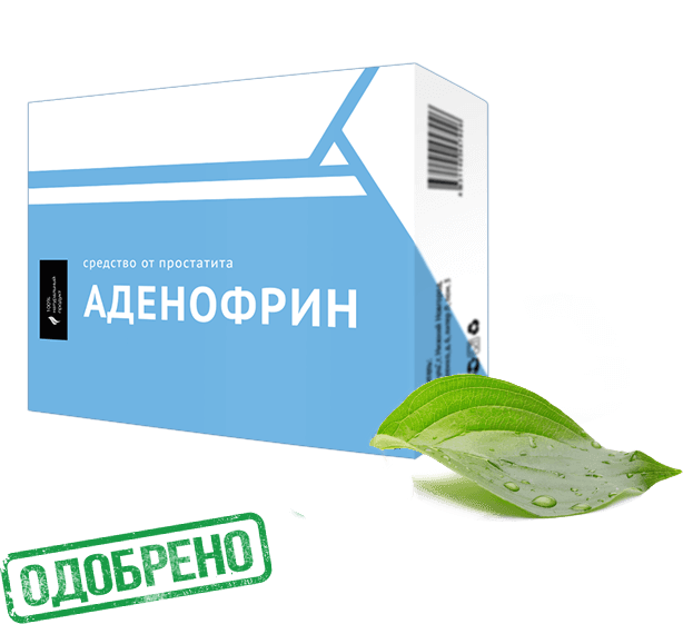 Аденофрин от простатита в Петрозаводске