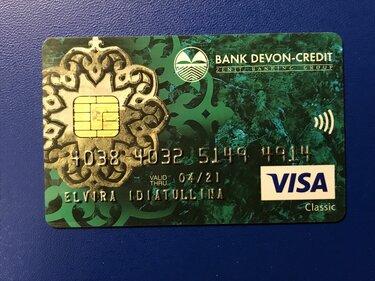 Девон кредит кредиты физическим лицам
