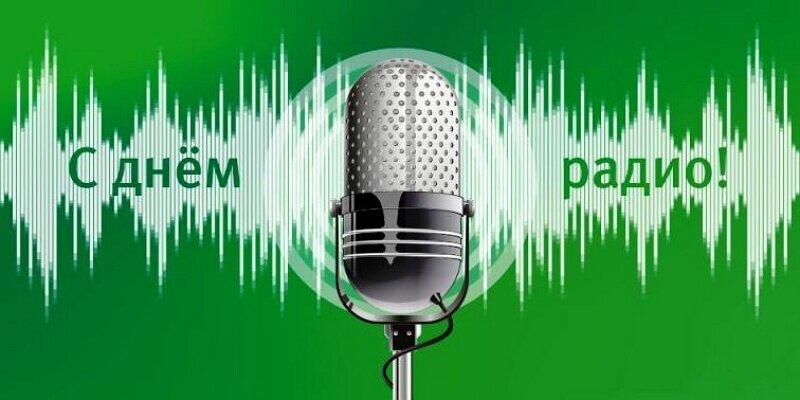 День радио прикольная картинка, дякую картинки