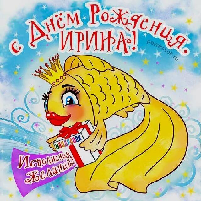 С днем рождения ирина музыкальные открытки