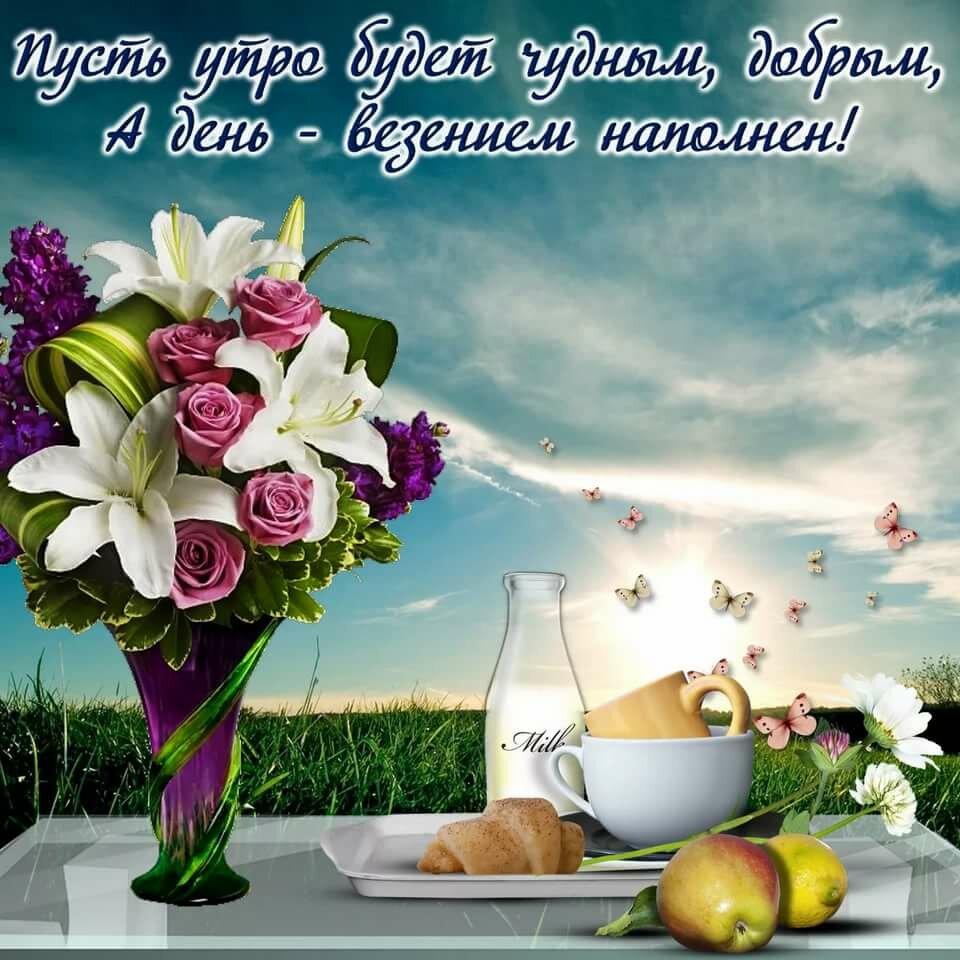 Картинки доброе утро счастья здоровья