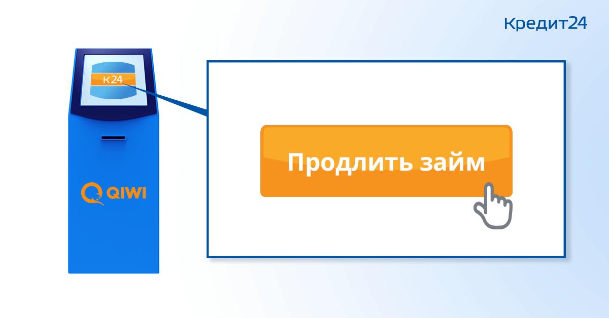 кредит 24 как продлить займ акшамат онлайн заявку
