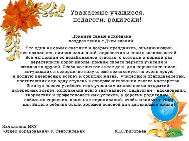 Поздравления главы администрации учителей