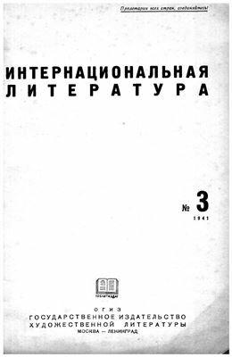 """Ал. Абрамов - Новеллы Ирвина Шоу (""""Интернациональная литература"""", №3, 1941 год)"""