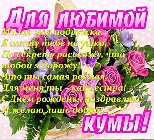 стихи ко дню рождения куме прикольные от кумы двор россиянки оборудован