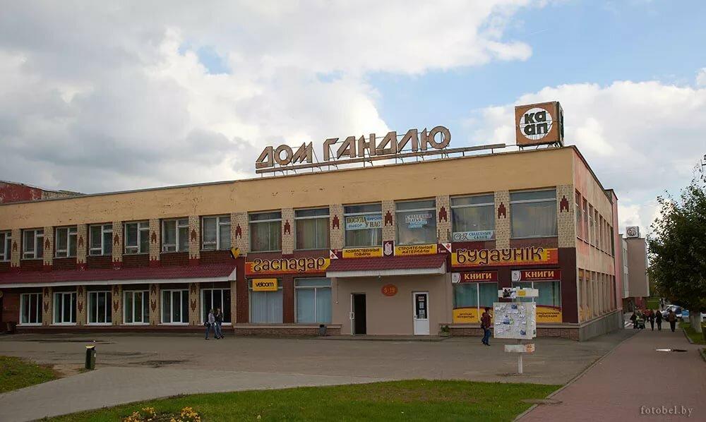 картинки дзержинск минская область поставщика жилищно-коммунальных услуг