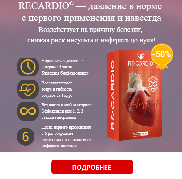ReCardio от гипертонии в Рубцовске