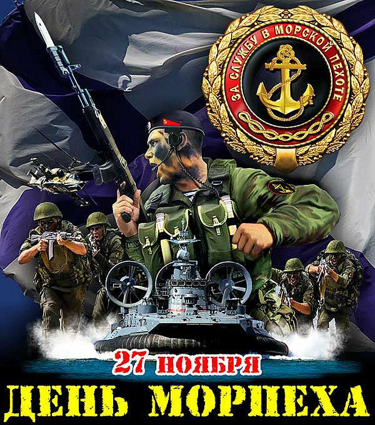 Картинки с поздравлениями морской пехоты