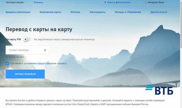 Карта втб онлайн заявка на кредит взял кредит на форекс