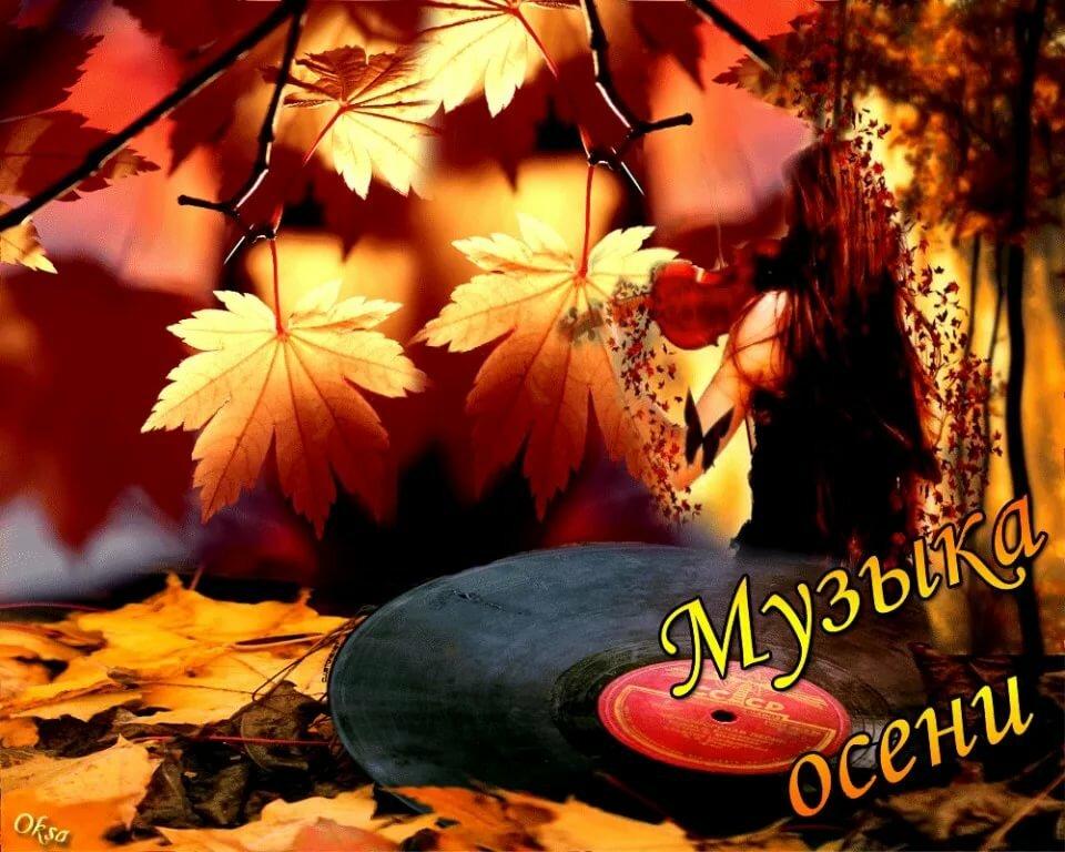 Наступает осень в открытках