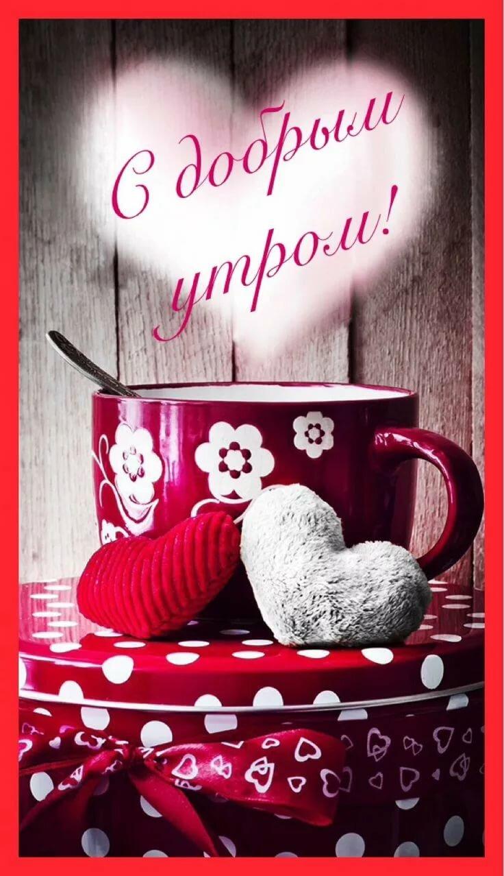 Доброго утра романтические открытки, отличных летних