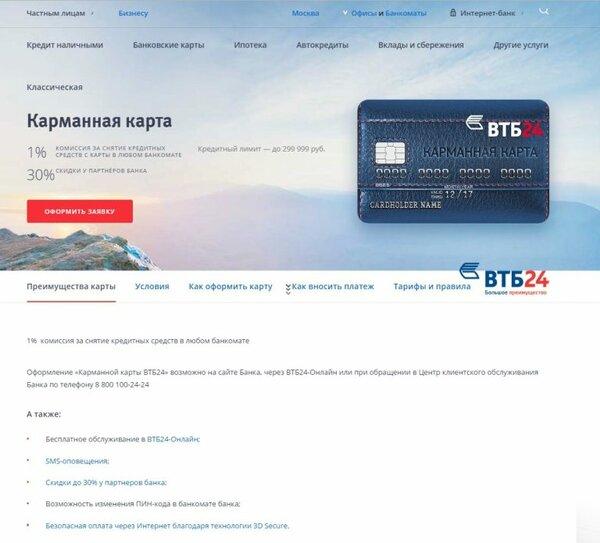 Что нужно чтобы получить кредитную карту втб 24
