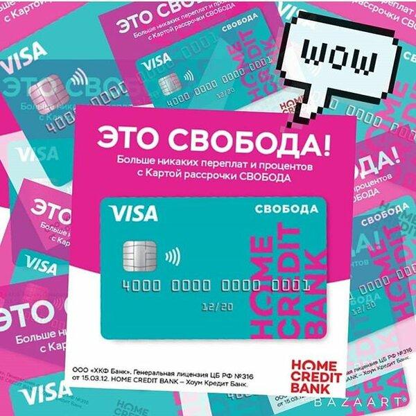 Онлайн кредит в ельце на как получить проценты с потребительского кредита