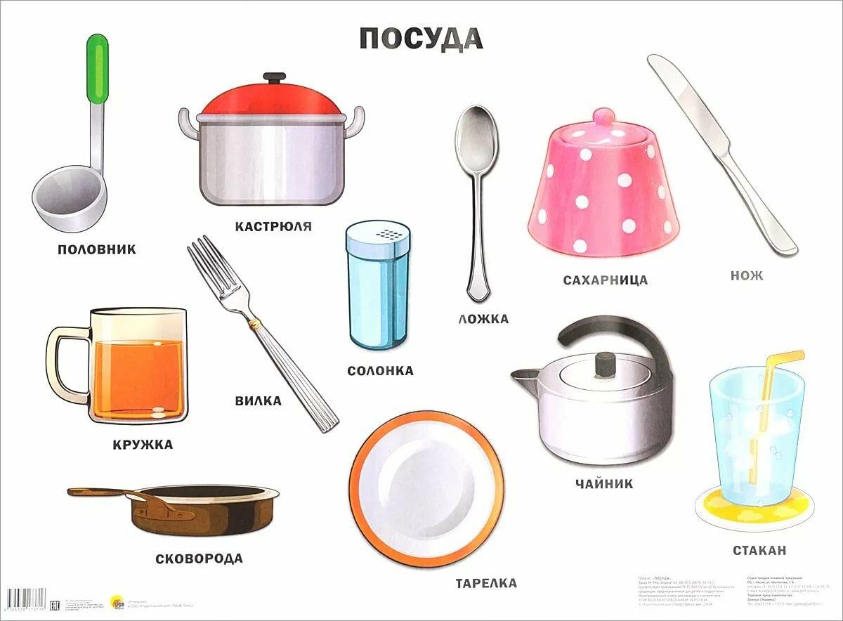 Посуда картинки в детский сад