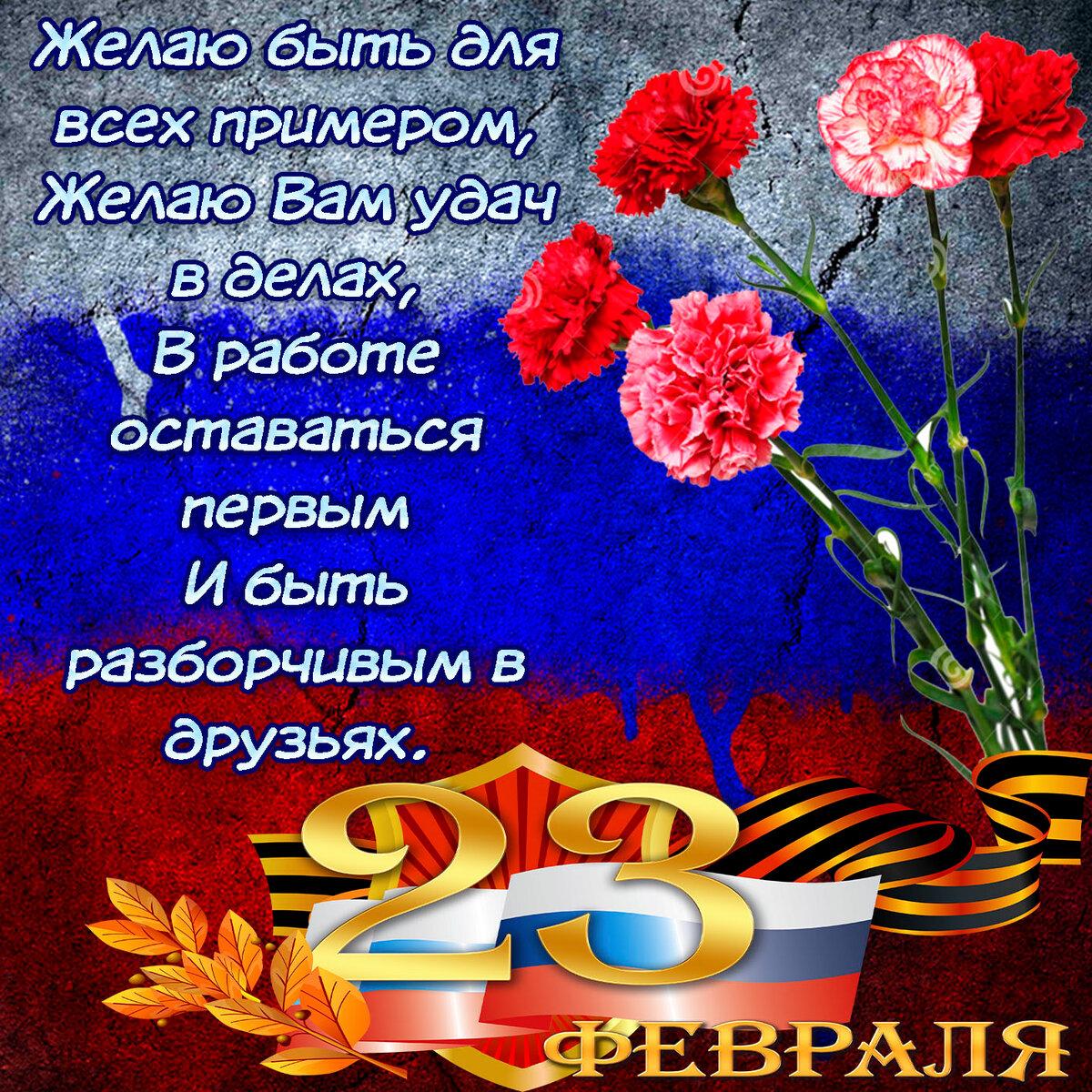 яркий, поздравленье на двадцать третье февраля завязать платок