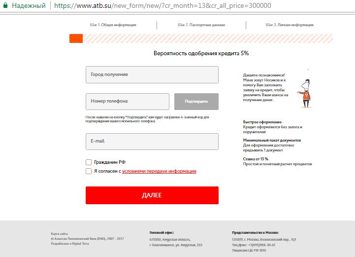 911 кредит официальный сайт телефон на семеновской