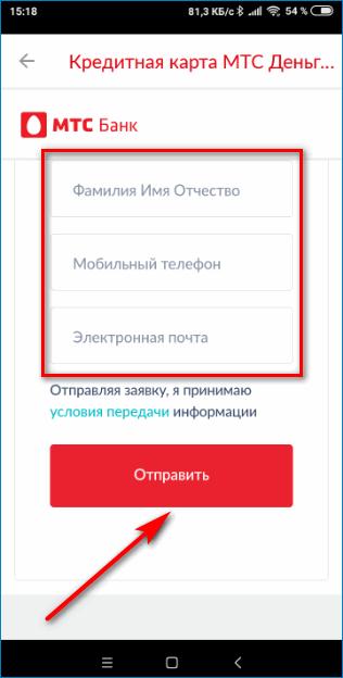 рнкб банк взять кредит наличными по паспорту