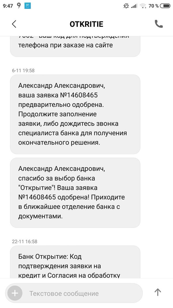 взять кредит на машину в банке открытие как взять кредит на телефон без официального трудоустройства