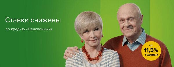 Втб 24 кредит наличными пенсионерам