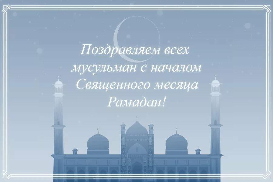Делать открытки, открытки с началом поста мусульман
