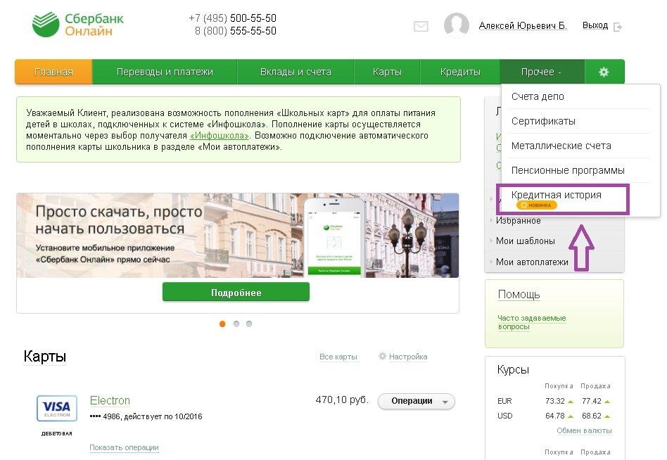 как заказать кредитную историю бесплатно