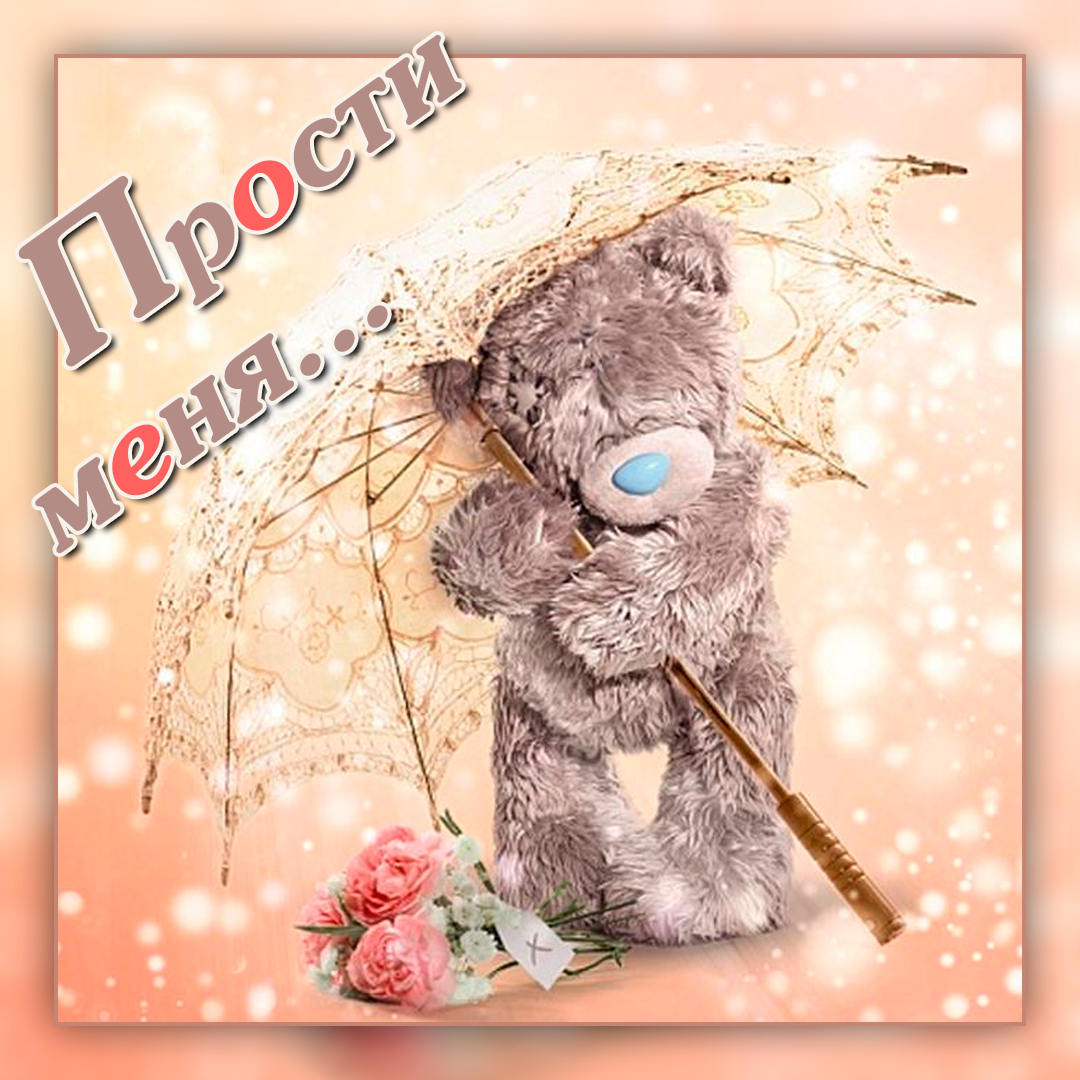 Картинки, открытка прости меня медвежонок