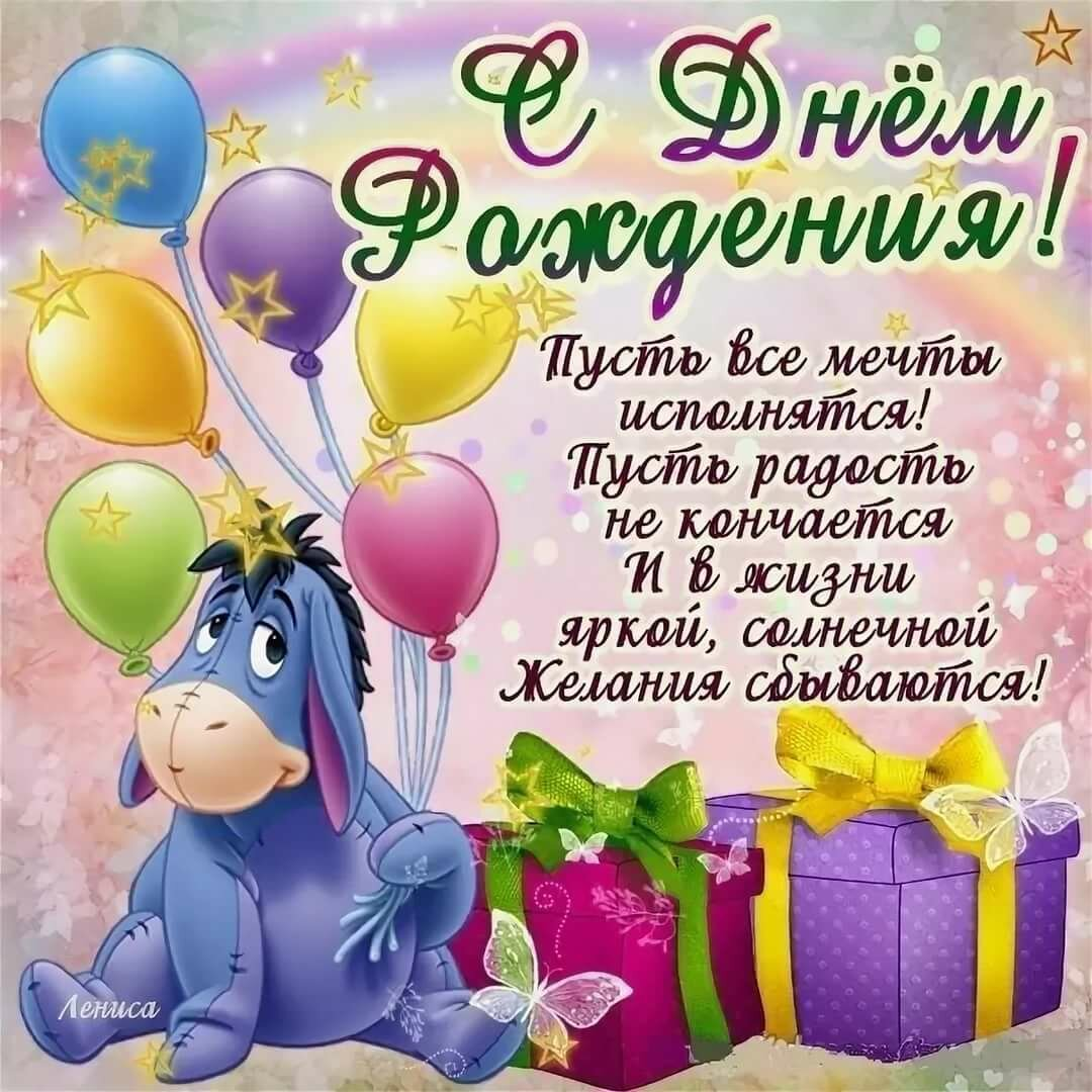 Поздравление себя с днем рождения детские