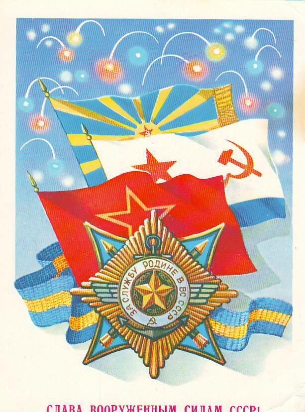 Поздравления с 23 февраля старые открытки ссср, шкатулка сшитая открыток